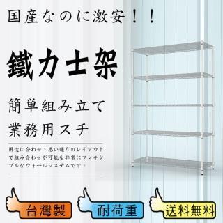 【鋼鐵人】輕型波浪五層架120*45*180 公分(電鉻)