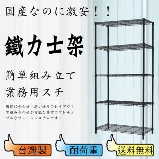 【鋼鐵人】輕型波浪五層架90*45*180 公分(烤黑)