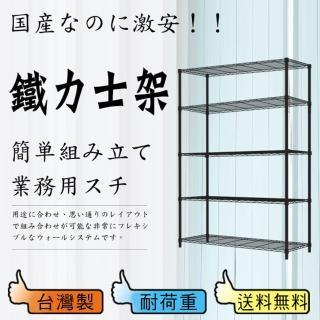 【鋼鐵人】輕型波浪五層架120*45*180 公分(烤黑)