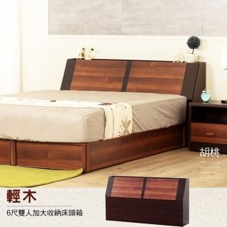 【久澤木柞】輕木多功能收納6尺雙人加大床頭箱(胡桃/白)