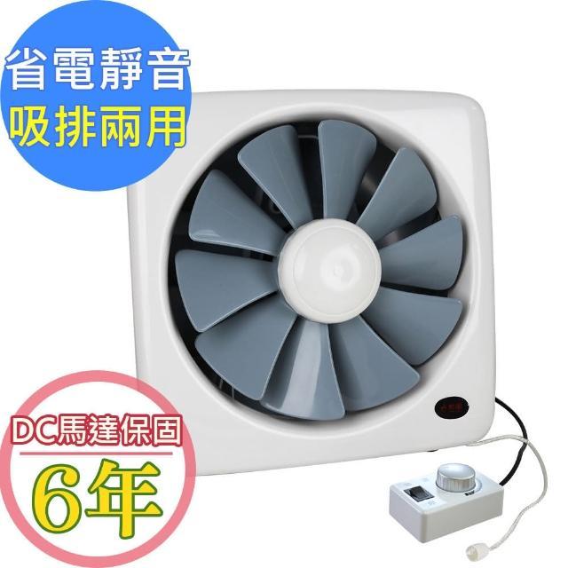 【勳風】14吋變頻DC節能排-吸兩用換氣扇(HF-7114)