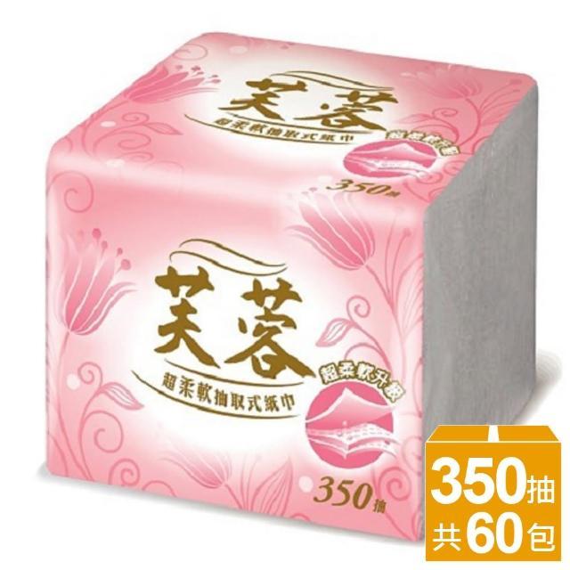 【芙蓉】超柔軟抽取式紙巾(350抽x60包-箱)