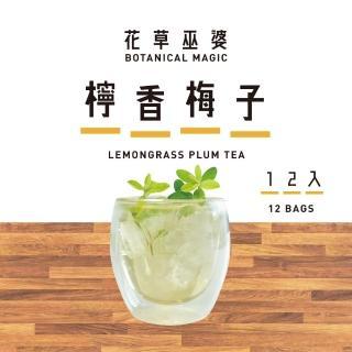 【花草巫婆】檸香梅子(冷泡茶 12入)