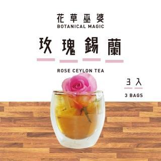 【花草巫婆】玫瑰錫蘭(冷泡茶 3入)
