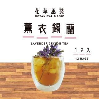 【花草巫婆】薰衣錫蘭(冷泡茶 12入)