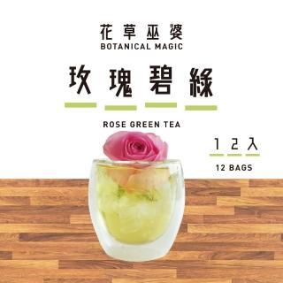【花草巫婆】玫瑰碧綠(冷泡茶 12入)