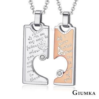 【GIUMKA】情侶項鍊 專屬於你 情人對鍊  德國精鋼鋯石  MN04061-1(銀色/玫瑰金)