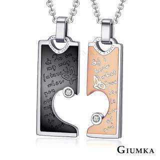 【GIUMKA】情侶項鍊 專屬於你 情人對鍊 德國精鋼鋯石  MN04061-2(黑色/玫瑰金)