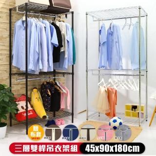 【居家cheaper】經濟型91X46X180CM三層雙桿吊衣架組(四色 任選一款)