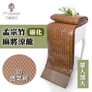 【巴麗維亞】尊爵3D(經典手工碳化冰涼單人麻將蓆105cmx186cm)