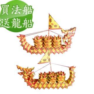 【金發財金紙】開運補財庫消災解厄2尺2龍船套組(法會 & 普渡--金紙)