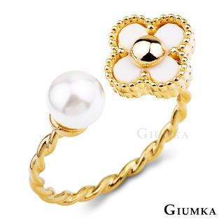 【GIUMKA】戒指尾戒  韓系珍珠小花 精鍍黃K Free Size 單個價格 MR04043-3(金色白花)
