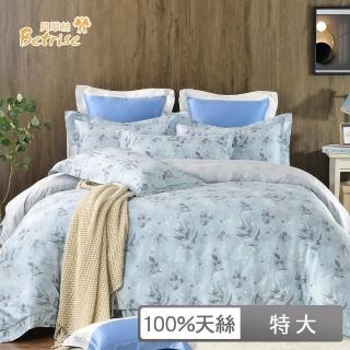 【Betrise愛在深秋】頂級特大100%奧地利天絲TENCEL四件式兩用被床包組
