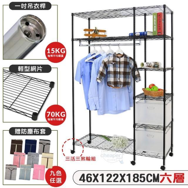 【居家cheaper】經濟型122X46X180CM六層吊衣架組附布套+附輪子(四色 任選一款)