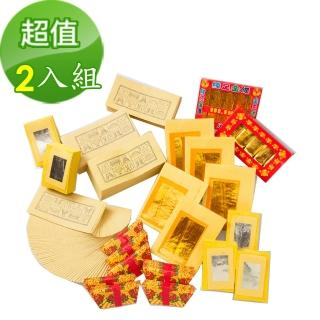 【金發財金紙】傳統豐富好兄弟含金條元寶套組-2入組(中元普渡專用)