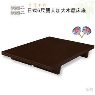 【久澤木柞】日式6尺雙人加大木屐床底(胡桃/白橡)