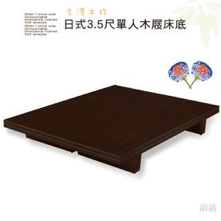 【久澤木柞】日式3.5尺單人木屐床底(胡桃/白橡)