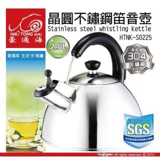 【豪通海】2.5L 晶圓不鏽鋼笛音壺HTNK-S0225(贈日象ZOD-1766吹風機)