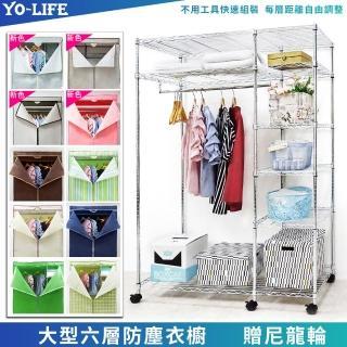 【yo-life】六層大型衣櫥組-附尼龍輪-贈防塵套(兩色任選-藍色or直紋122X46X180cm)