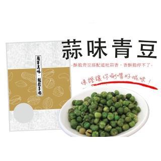 【冠億】蒜味青豆320公克(分享包)