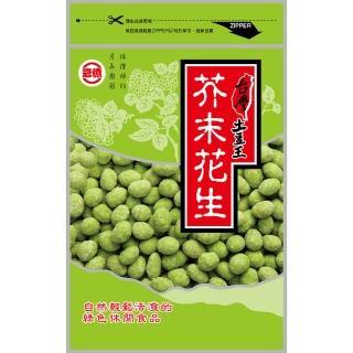 【台灣土豆王】芥末花生(150公克)