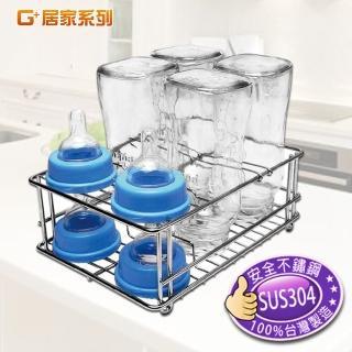 【居家G+】不鏽鋼瀝水架-可調整款(杯類、大小奶瓶均適用)