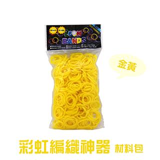 彩虹編織神器材料包(金黃)