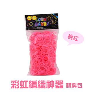 彩虹編織神器材料包(桃紅)