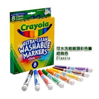 【美國crayola繪兒樂】可水洗8色粗頭彩色筆(經典色)
