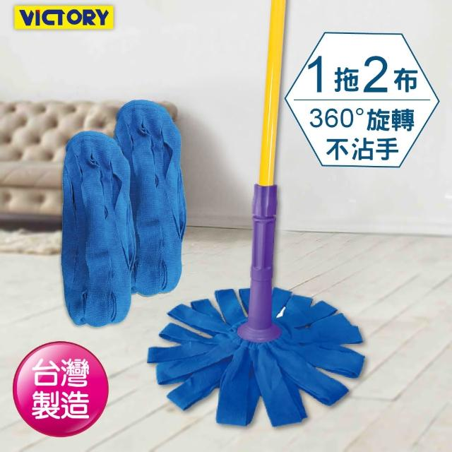 【VICTORY】不沾手超細纖維旋轉拖把(1拖2布)