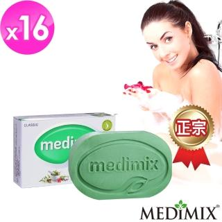 Medimix印度翡翠全效神皂(精純限量版)