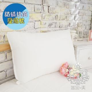 【AGAPE】《英國品牌抗菌Q彈壓縮枕》超Q彈透氣柔軟舒適 可水洗(百貨專櫃同款)