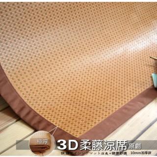 【LUST生活寢具】3D透氣網-3尺-原創柔藤涼蓆-極厚1公分的涼爽竹蓆日本原料台灣生產(咖啡色)