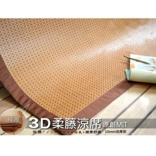 【LUST生活寢具】3D透氣網-6X7尺-原創柔藤涼蓆-極厚1公分的涼爽竹蓆日本原料台灣生產(咖啡色)