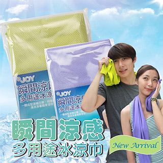【JH JOY】瞬間涼感多用途冰涼巾 有效降溫組(3大4小超值組)