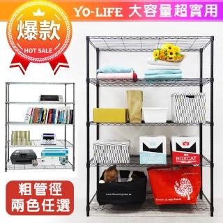 【yo-life】大型五層鐵力士架(122x45x180cm)