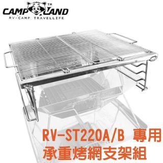【CAMP-LAND】日本 焚火台 專用承重烤網支架組.荷蘭鍋架子.烤肉架(RV-ST220CT)