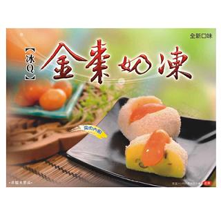 【一等鮮】夾心金棗奶凍禮盒2盒(50g/12粒/盒)