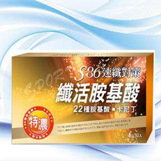 【S86速纖對策】纖活胺基酸x1盒
