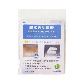 【KATO】防水透明護膜(6x7cm)