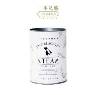 【ITSO一手世界茶館】英式格雷伯爵紅茶-散茶(70公克-罐)