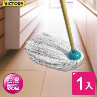 【VICTORY】花木蘭棉紗圓拖把