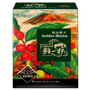 【民視嫁妝惠如的店】鮮一杯濾掛咖啡 黃金摩卡(9克x4入)