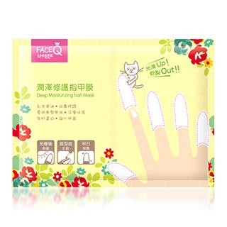 【FaceQ絕世美肌】 潤澤修護指甲膜 5入(M)