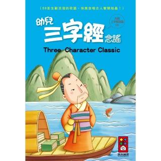 【風車圖書】幼兒三字經念謠(1書1CD-新版)