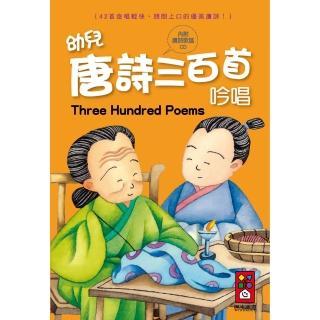 【風車圖書】幼兒唐詩三百首吟唱(1書1CD)