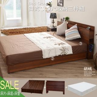 【久澤木柞】日式收納多功能3.5尺單人三件床組/床頭+床底+床墊(胡桃、原木色)