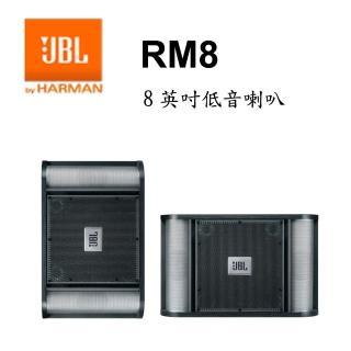【JBL】RM8 專業大空間卡拉OK喇叭(英大公司貨)