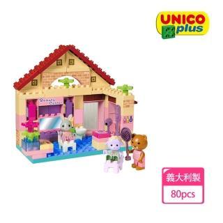 【義大利Unico】麥斯米蘭森林家族-快樂美容院組(新春玩具節大推薦)