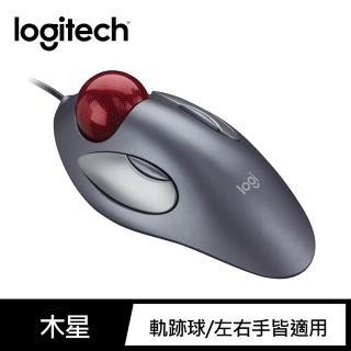 【Logitech 羅技】木星軌跡球